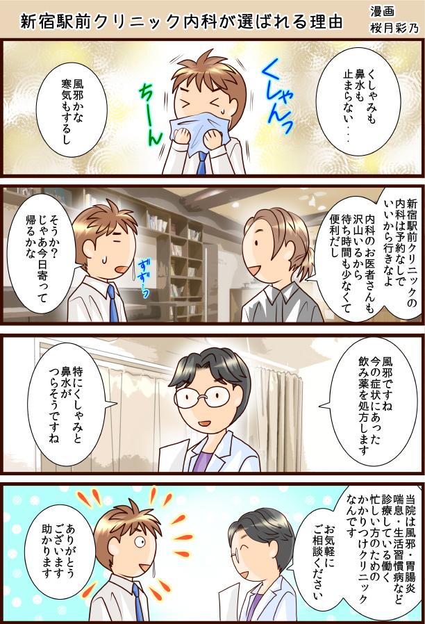 新宿駅前クリニック内科が選ばれる理由